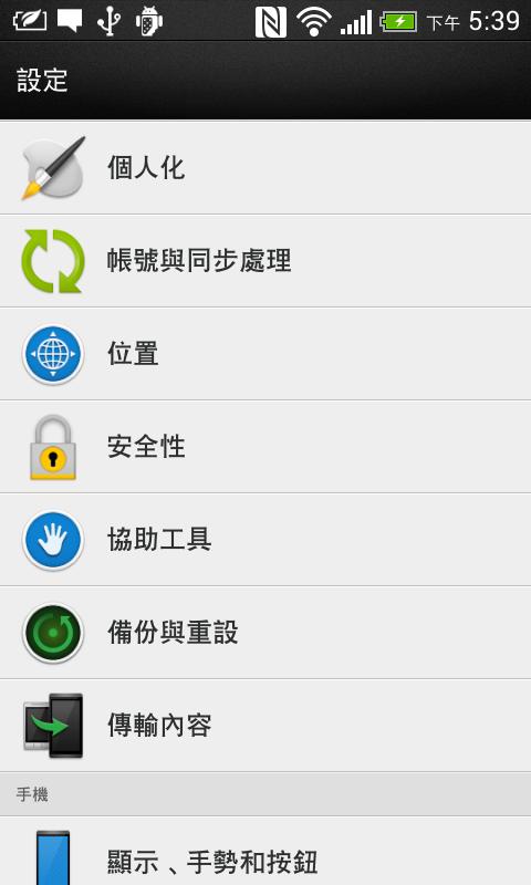 Screenshot_2014-02-01-17-39-16